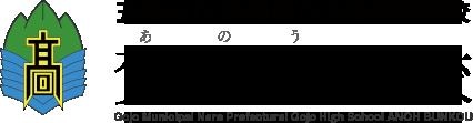 奈良県立五條高等学校賀名生分校